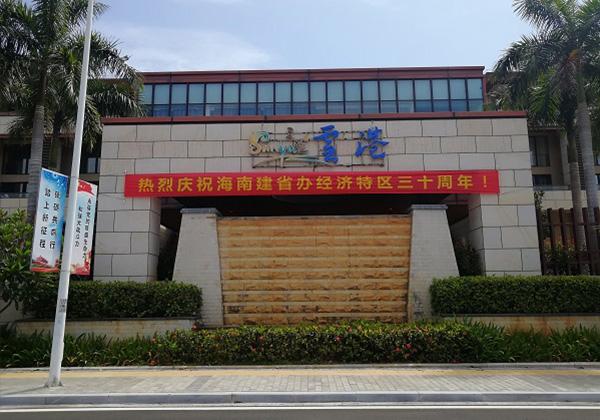 三亞信投營造慶祝建省辦特區三十周年濃郁氛圍