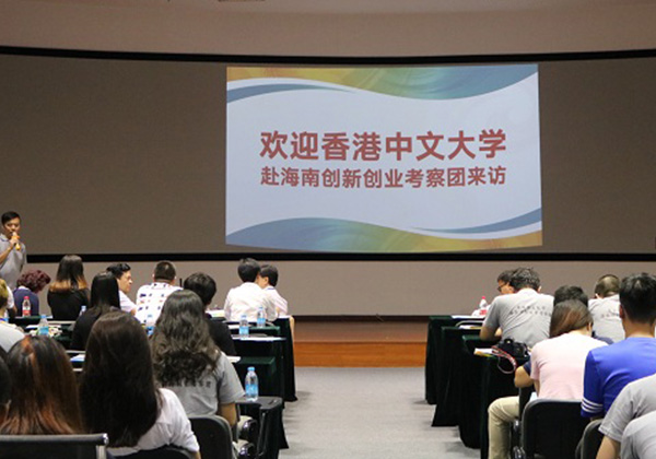 香港中文大學考察團赴云港園區謀合作發展