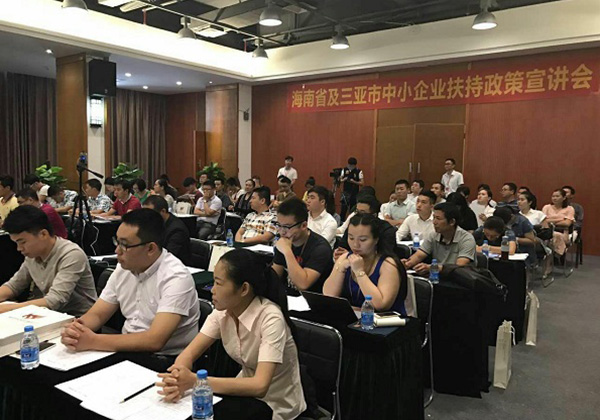 三亞舉辦中小企業扶持政策宣講會