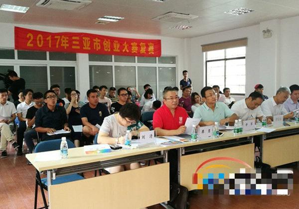 三亞創業大賽復賽開賽,云港互聯網創業基地5家企業入選