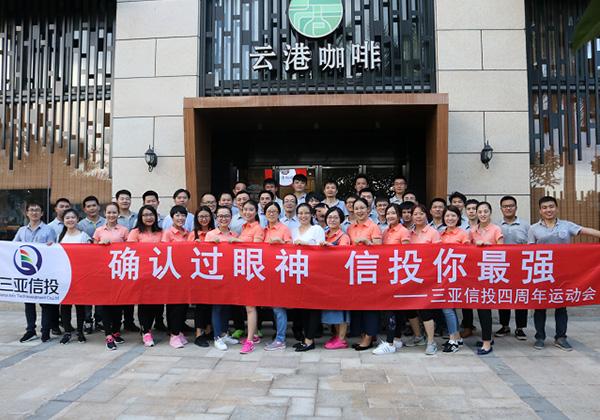 """三亞信投舉辦四周年系列活動之""""趣味運動會"""""""