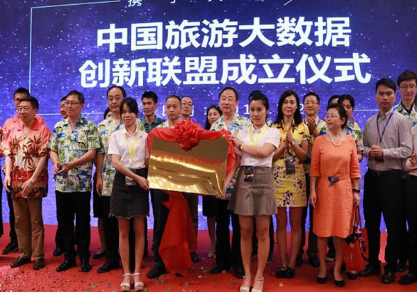 2017中國(海南)旅游大數據發展論壇順利閉幕 旅游大數據助力三亞智慧旅游