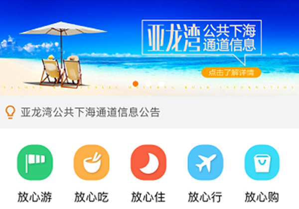 """南海网:三亚放心游APP全面升级 给游客一个""""放心游""""离不开用心尽力"""