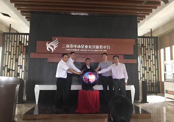 三亞市中小企業公共服務平臺正式啟動,將為中小企業提供一站式服務