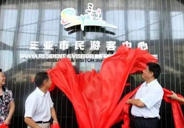 三亞市民游客中心國慶前夕正式運行