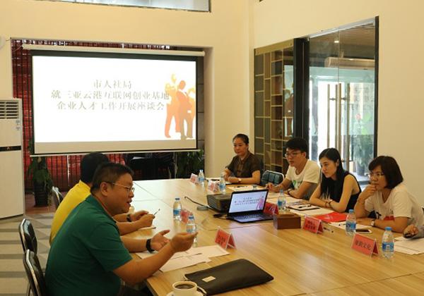 市人社局赴三亞云港互聯網創業基地開展人才工作座談會