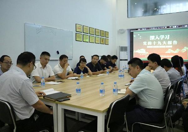 三亞信投公司召開傳達學習全市領導干部大會暨黨的十九大精神宣講會