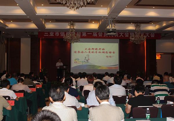 三亞市信息協會第一屆會員代表大會暨成立大會隆重召開