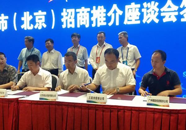 三亞信投公司在2016三亞(北京)招商推介座談會上成功簽約