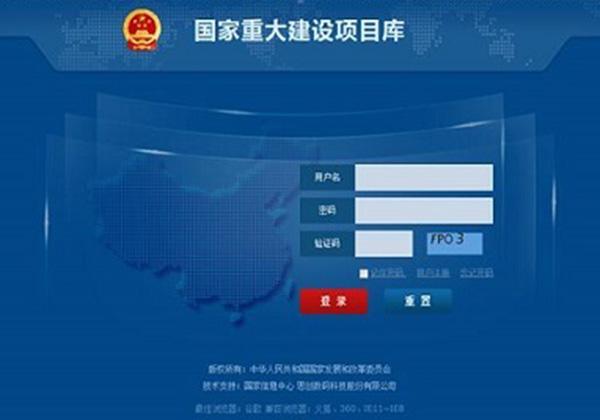 """發改委""""國家重大建設項目庫""""依托政務外網上線"""