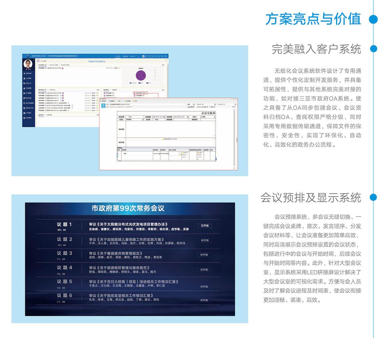 04无纸化会议系统.jpg