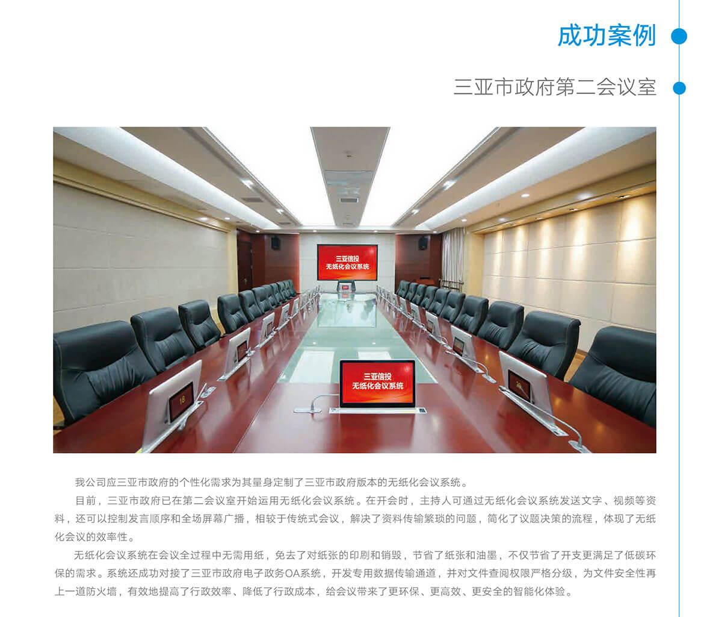 06无纸化会议系统.jpg