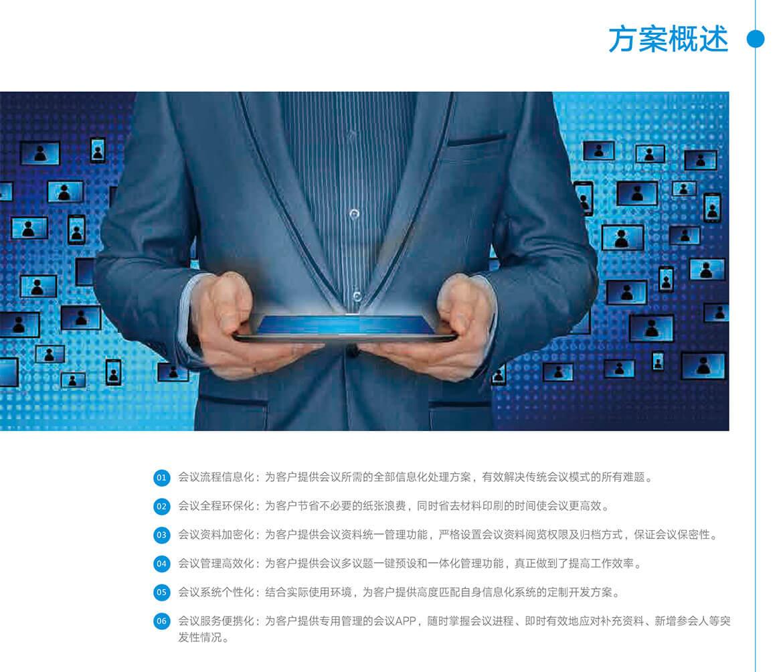 02无纸化会议系统.jpg