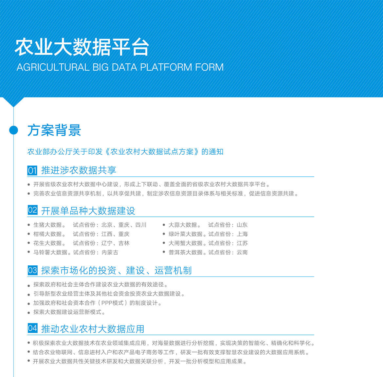 01農業大數據平臺.jpg