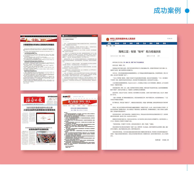 04精准扶贫大数据平台.jpg