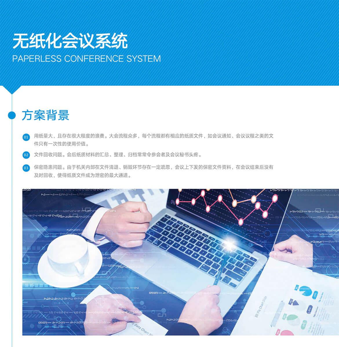 01无纸化会议系统.jpg
