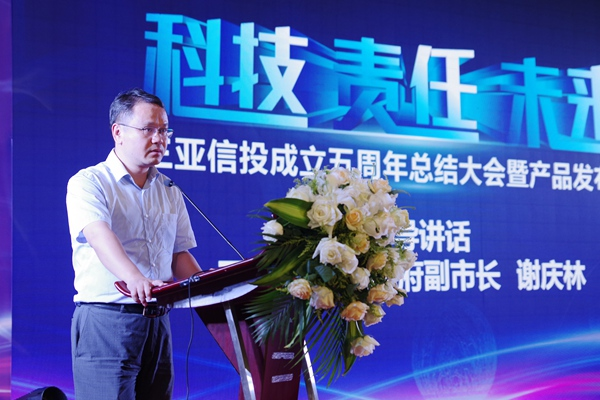 人民网-海南频道:三亚信投公司发布智慧市场消费监管平台等3款产品