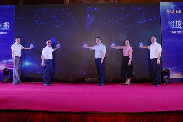 三亚日报:三亚信投公司发布旅游消费市场监管平台等3款产品