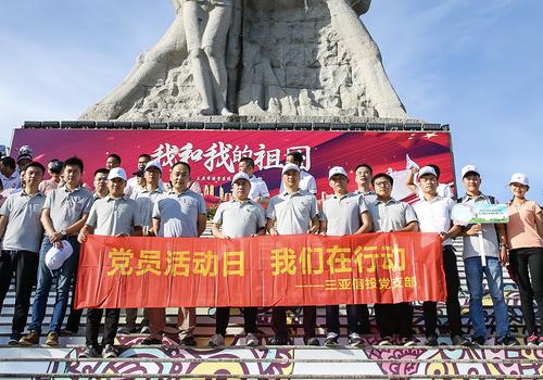 三亞信投黨支部參加世界環境日主題黨日活動