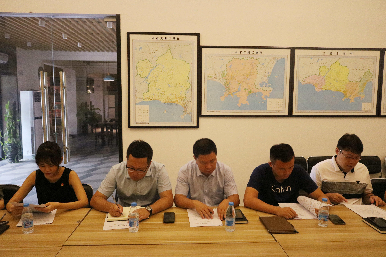 2.科技集團召開專題會議傳達三亞市屬國有企業改革重組成立大會會議精神.jpg