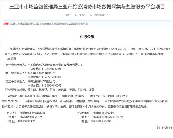 我司成功中标三亚市市场监督管理局三亚市旅游消费市场数据采集与监管服务平台项目.jpg