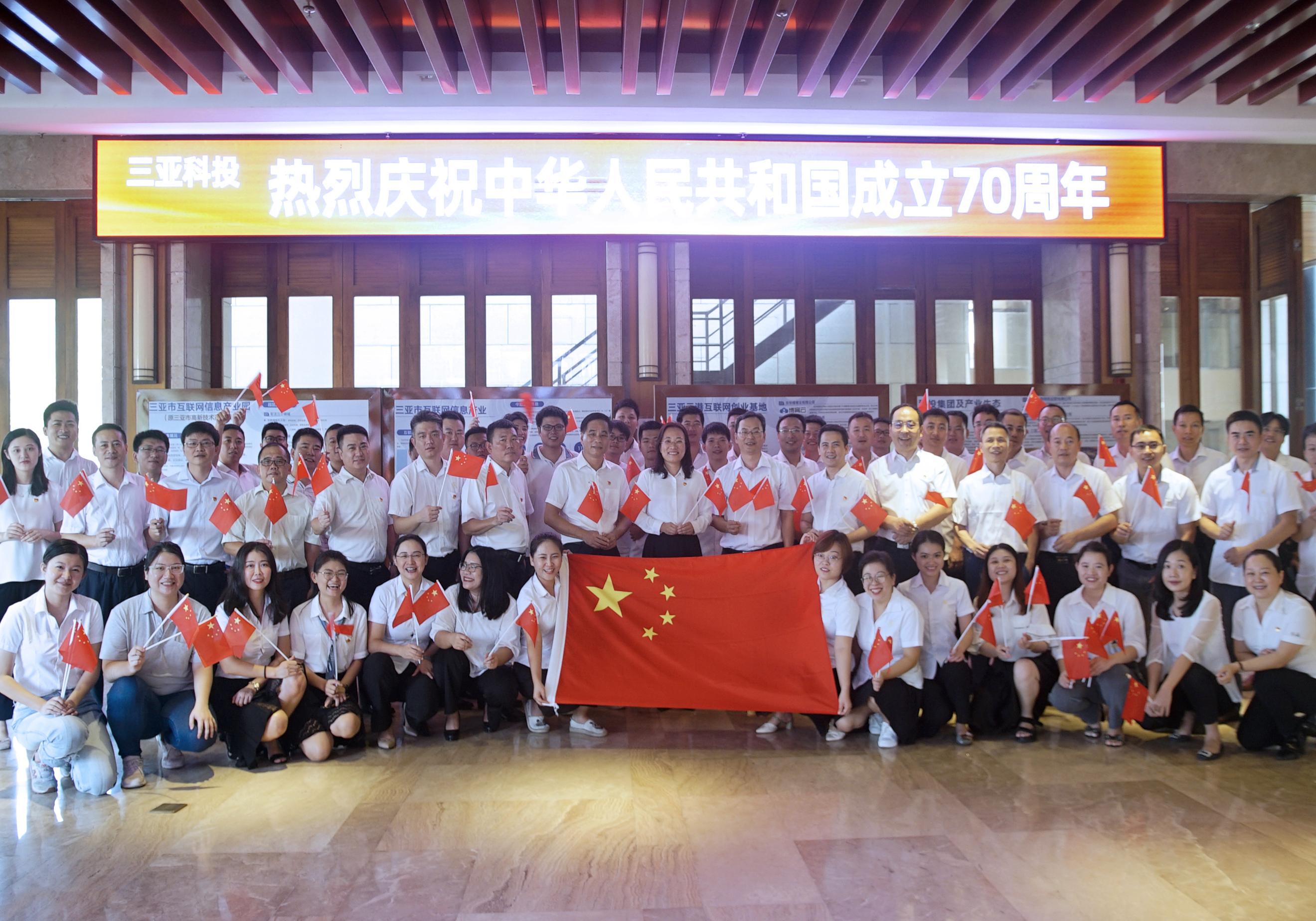 三亞市國資委、三亞科投集團集中觀看慶祝中華人民共和國成立70周年大會