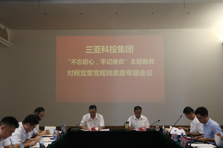 """三亞科投集團召開""""對照黨章黨規找差距""""專題會議"""