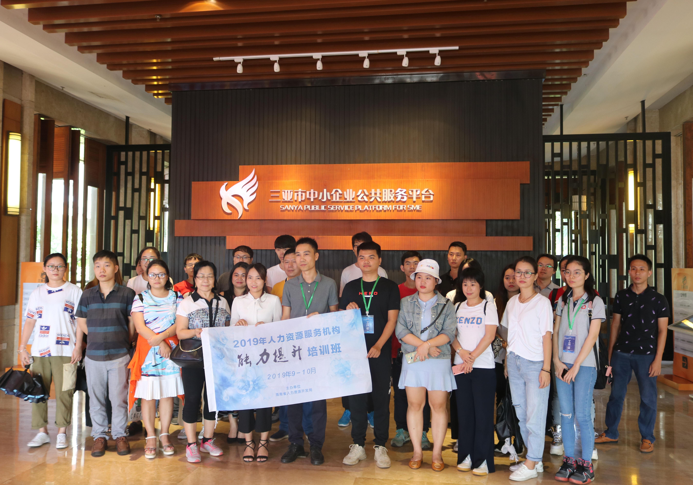 2019年海南人力資源服務機構能力提升班走進三亞雲港互聯網創業基地