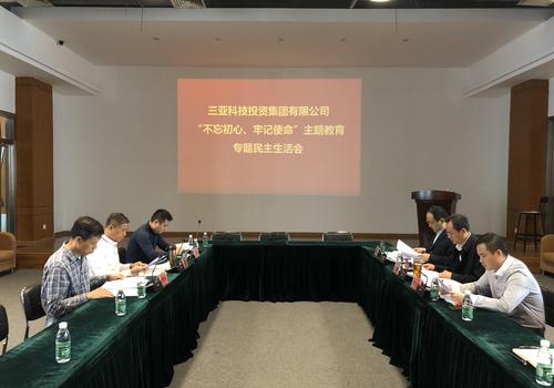 """三亞科技投資集團召開""""不忘初心、牢記使命""""主題教育專題民主生活會"""