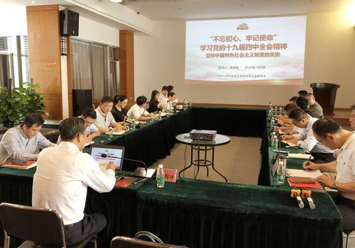三亞科投集團黨委召開學習黨的十九屆四中全會精神宣講會