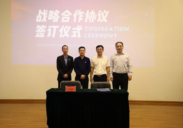 三亞信投與三亞建行成功簽訂智慧市場戰略合作協議