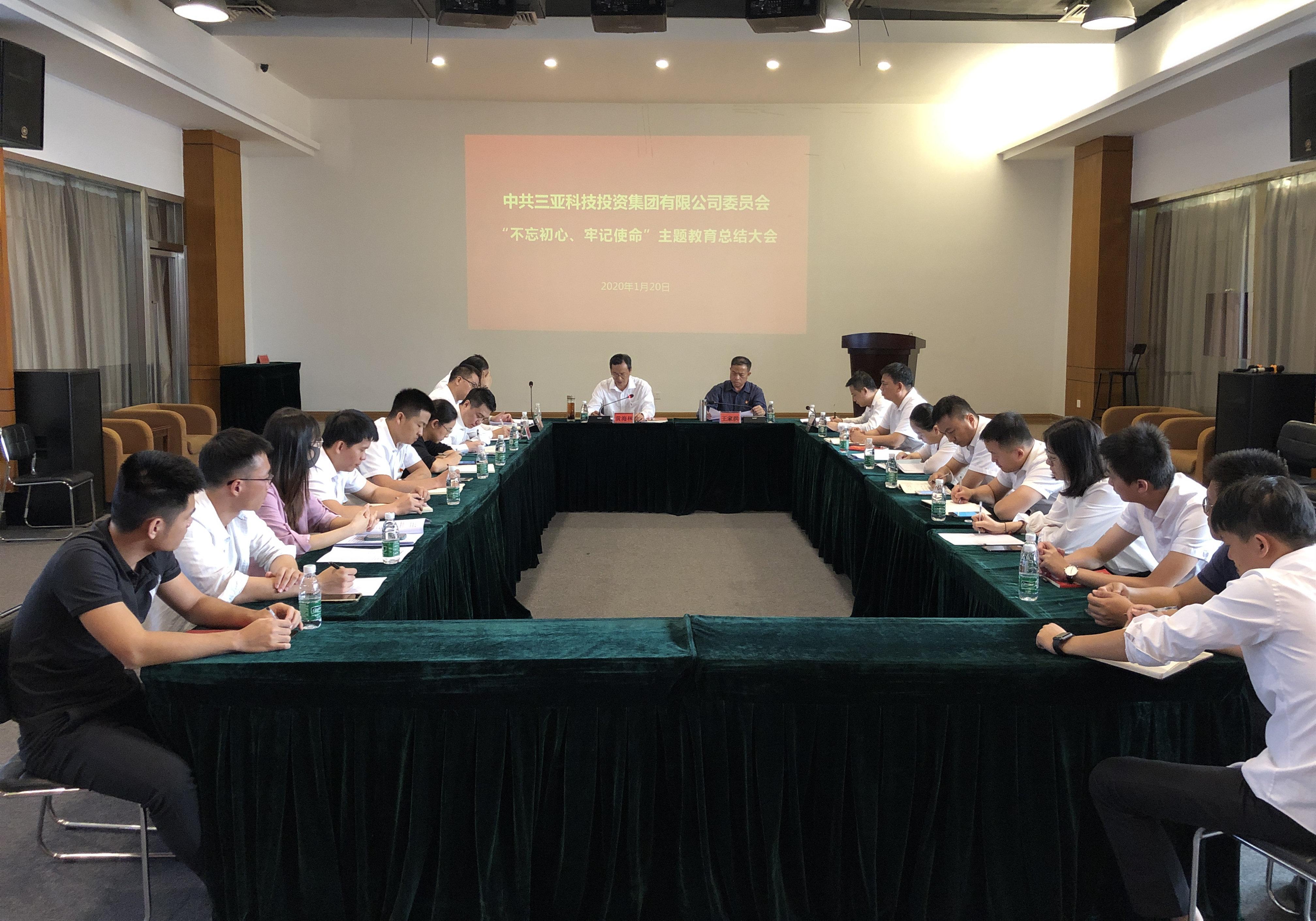 """三亚科技投资集团党委召开""""不忘初心、牢记使命""""主题教育总结大会"""