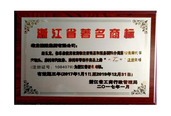 浙江著名商标