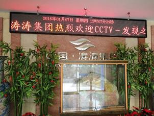 热烈祝贺CCTV发现之旅《工匠精神》栏目组与涛涛集团录播签约