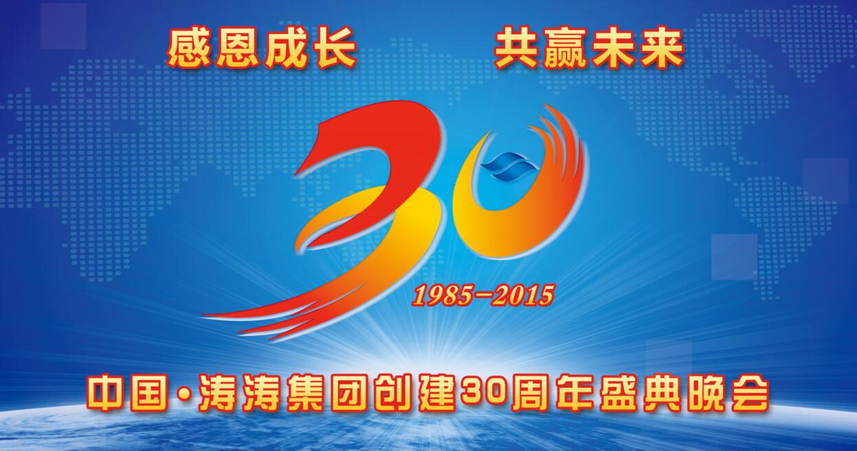 涛涛30周年盛典晚会