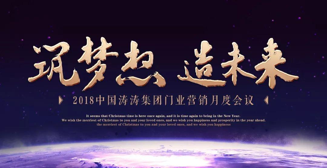 【筑梦想 造未来】中国涛涛集团门业召开营销月度会议暨表彰大会