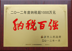 二〇一二年度纳税超1000万元