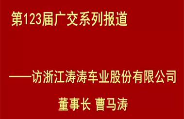 第123届广交系列报道——访浙江涛涛车业股份有限公司董事长
