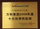 万和集团2008年度十大优秀供应商