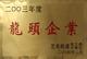 2003年度龙头企业_1