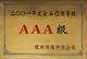 2001年度企业信用等级aaa级