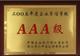 2005年度企业资信等级aaa级