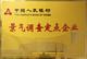 中国人民银行景气调查定点企业