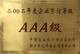 2002年度企业资信等级aaa级