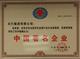 2006年中国著名企业