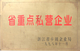 1998年度省重点私营企业