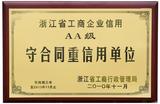 AA级守合同重信用单位