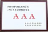 AAA等级企业信用