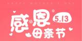 汇丰门业——母亲节献礼| 趁你未老,爱不延迟!