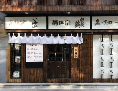 原木-竹风居酒屋
